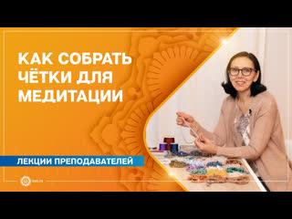 Чётки для медитации: как собрать самому. Елена Гаврилова и Екатерина Андросова