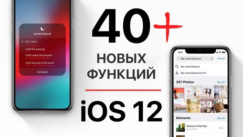 40 скрытых функций iOS 12 для iPhone и iPad. Apple про это не рассказывала!