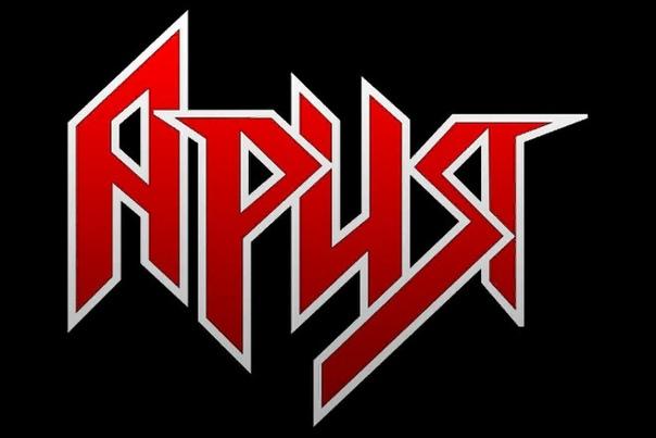 «ария» история группы «ария» — это не просто судьба отдельного музыкального коллектива. это летопись становления целой жанровой культуры, хронология появления других известных рок-групп,