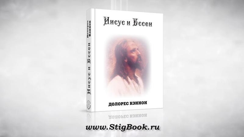 АУДИО КНИГА: Долорес Кэннон. Иисус и Ессеи, глава 2