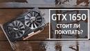 GTX 1650 неужели всё НАСТОЛЬКО плохо