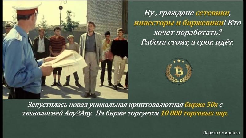 Kriptovalyutnaya birzha 50x OBZOR 720p