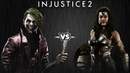 Injustice 2 - Джокер против Чудо-Женщины - Intros Clashes (rus)