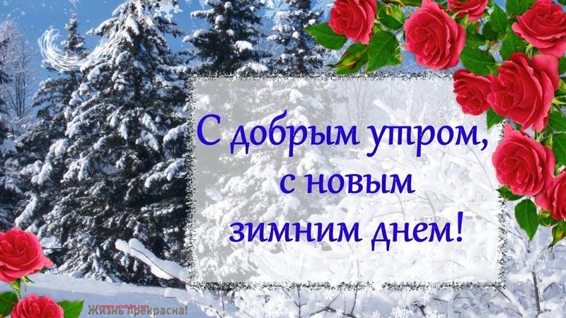 С ДОБРЫМ УТРОМ С НОВЫМ ЗИМНИМ ДНЕМ красивое пожелание доброго утра