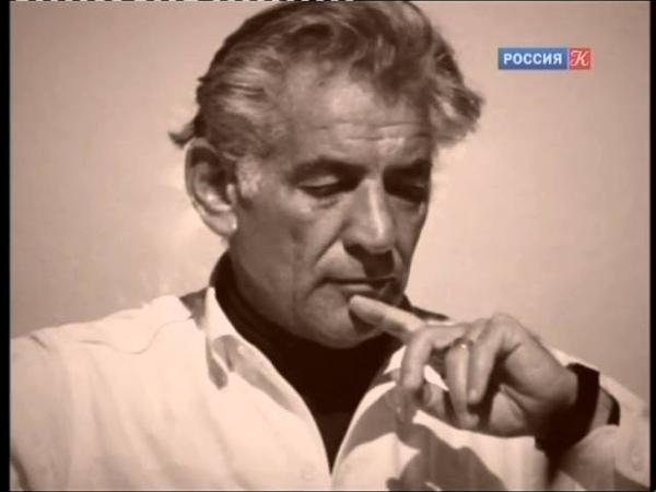 Leonard Bernstein Леонард Бернстайн Абсолютный слух Absolute pithc