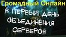 Онлайн на сервере Вечный Зов в первый день объединения ОЛА. Вечер, среда (Аллоды Онлайн)