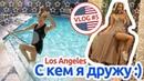 Vlog 5 - С кем я дружу - Los Angeles California USA