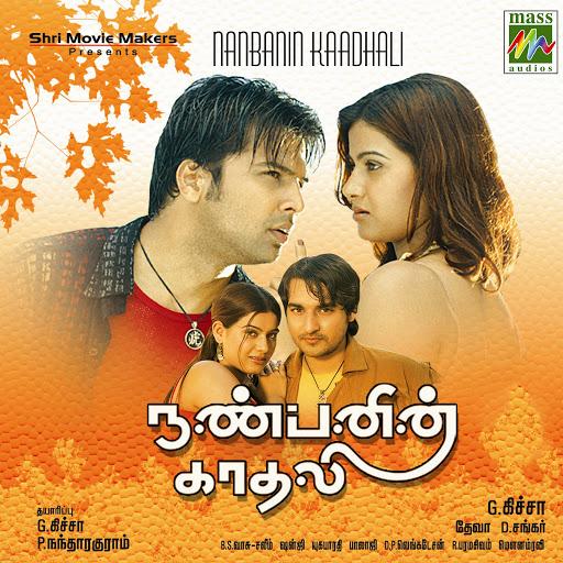Deva альбом Nanbanin Kadhali (Original Motion Picture Soundtrack)