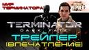 Трейлер Терминатор Тёмная судьба Впечатление Мир терминатора ИГРОЕД