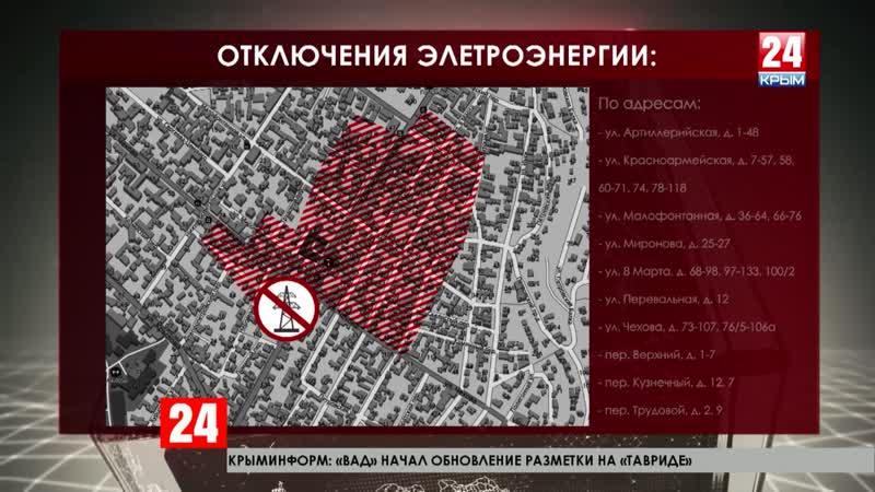 Вниманию симферопольцев часть улиц крымской столицы временно останется без света из за капитального ремонта электросетей