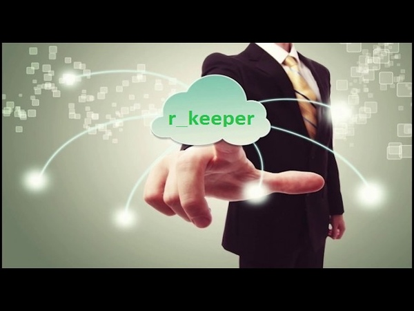 Интеграция r_keeper и fastoperator