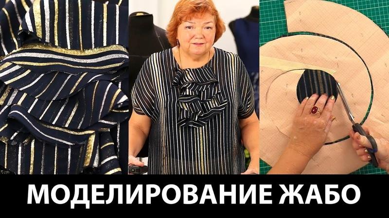 Как смоделировать выкройку Жабо к женской блузке? Как сделать воланы на блузке своими руками Часть 1