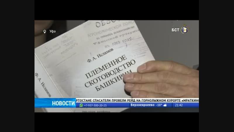 К 100-летию республики выпустили книгу «Племенное скотоводство Башкирии»