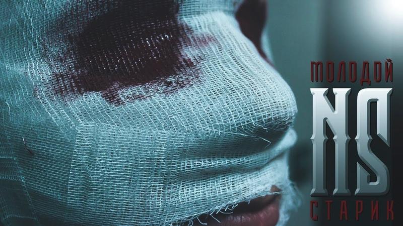 NS - Молодой Старик | Премьера клипа | (Inside) (LanguarBeats) (Hopsin remake) The Purge