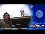 [dragonfox] Kamen Rider Zi-O - 04 (RUSUB)