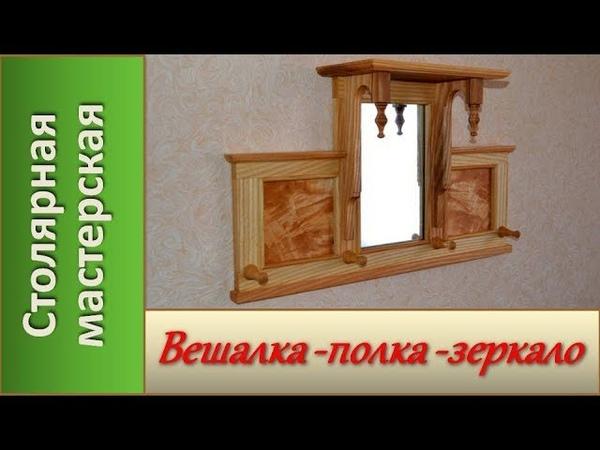 Вешалка с полкой и зеркалом. Полка. Зеркало Wooden hanger with shelf and mirror
