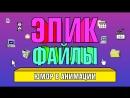 Эпик файлы, 1 сезон, 10 серия