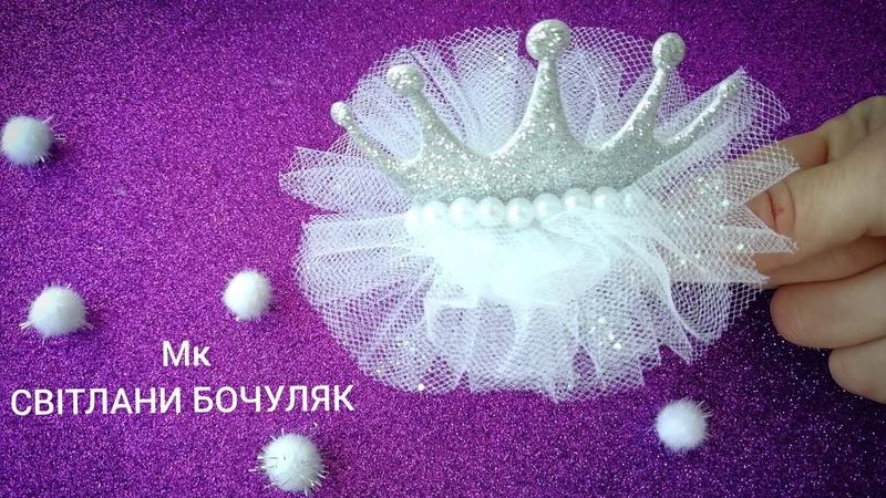Ніжна корона з фатіном на заколці мк Новорічна корона