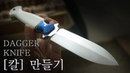Knife Making 양날 칼 만들기 dagger knife part1