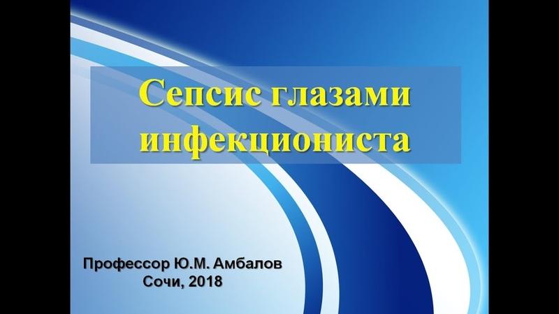 Амбалов Юрий Михайлович Сепсис глазами инфекциониста