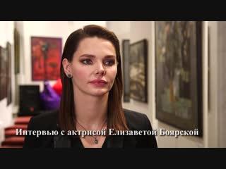 Интервью с Елизаветой Боярская