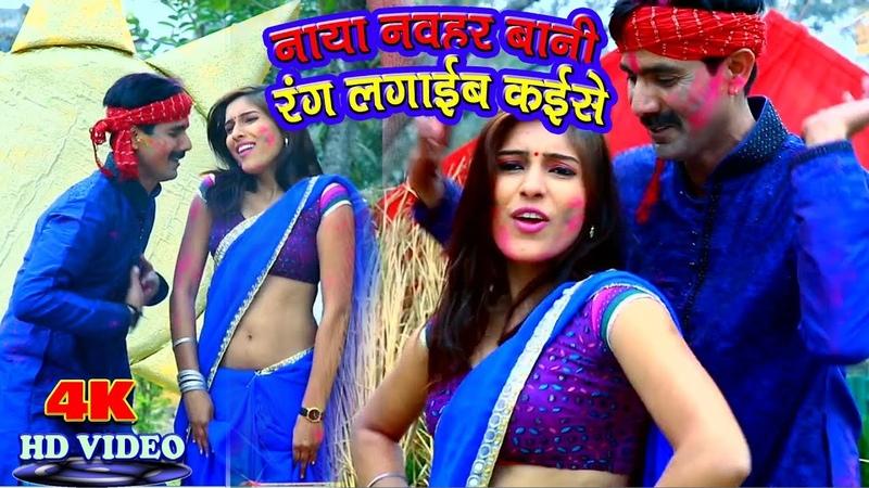 Bhojpuri Holi Song 2019 ! Naya Naawhar Bani Rang Lagaib Kaise ! Madan Mohan Priya ! Bhojpuri Gana DJ