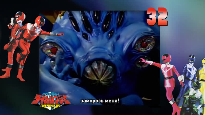 [dragonfox] Mirai Sentai Timeranger - 32 (RUSUB)