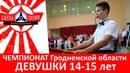 Кёкушинкан каратэ Чемпионат Гродненской области 2018 Девушки 14 -15 лет