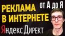 Настройка Яндекс Директ самостоятельно Запуск контекстной рекламы в Яндекс Директ
