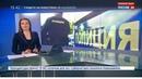 Новости на Россия 24 • Фонд, собиравший деньги на лечение детей, подозревают в мошенничестве
