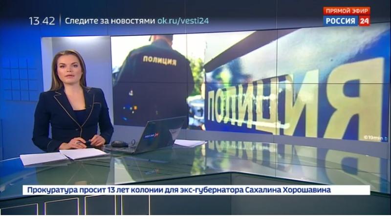 Новости на Россия 24 • Фонд, собиравший деньги на лечение детей, подозревают в мошенничестве » Freewka.com - Смотреть онлайн в хорощем качестве