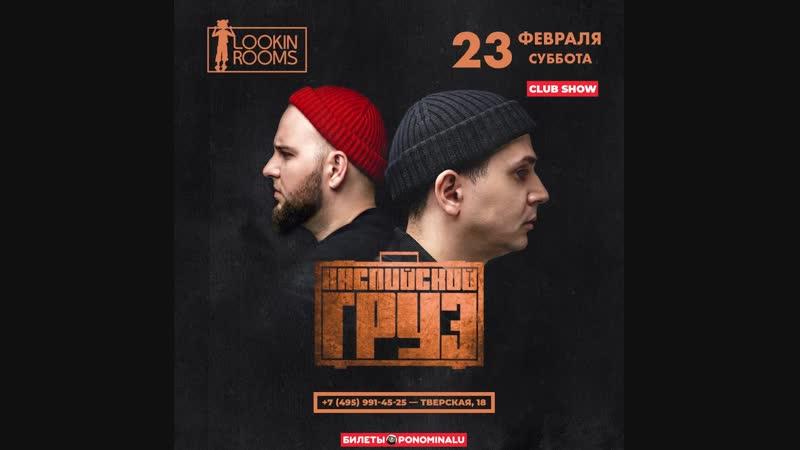 LOOKIN ROOMS 23 ФЕВРАЛЯ Каспийский Груз