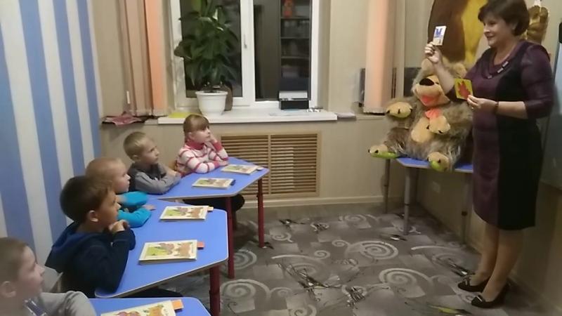 Подготовка к школе в дц КУБИКИ Урок первой буквы