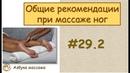Как делать массаж ног   Урок 29, часть 2   Обучение массажу