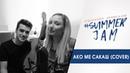 Aleksandra Janeva Tino Stojanovski - Ako me sakas (Cover)