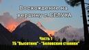 Восхождение на гору Белуха 1/Встреча с Фёдором Конюховым/маршрут: Высотник - Аккемский ледник.