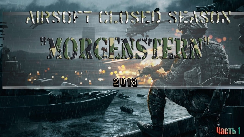 Airsoft Closed Season MORGENSTERN 2018 (Cam 1)