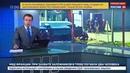 Новости на Россия 24 • Террорист из французского супермаркета отомстил за своих братьев в Сирии