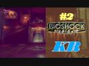 Прохождение Bioshock. Серия 2