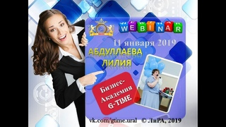 Вебинар компании G-Time Corporation 11.01..2019г. Спикер Лилия Абдуллаева