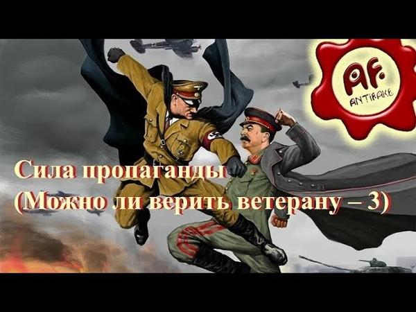 Сила пропаганды (Можно ли верить ветерану – 3)