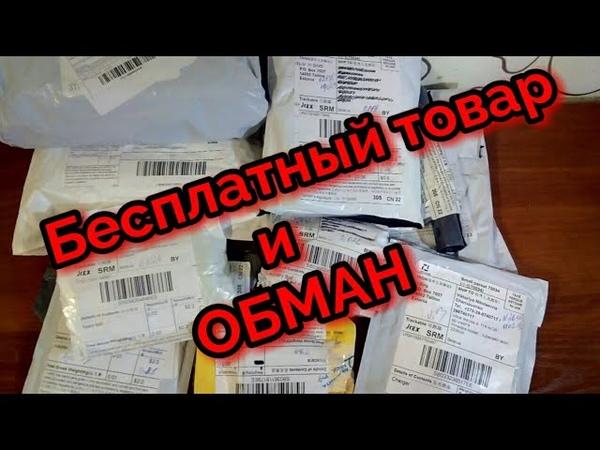 Куча ХАЛЯВЫ и не только. 3 выпуск. Распаковка с АлиЭкспресс и Vova.