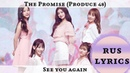 The Promise Produce 48 See you again HBD Asuna Rean