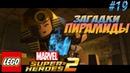 LEGO Marvel Super Heroes 2 Фараон 19