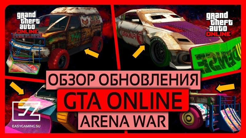ARENA WAR ОБЗОР ОБНОВЛЕНИЯ GTA ONLINE