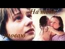 На тебя уповаю русский фильм Про сирот
