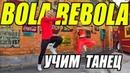 УЧИМ ТАНЕЦ BOLA REBOLA Tropkillaz J Ballvin Anitta Feat MC Zaac DANCEFIT