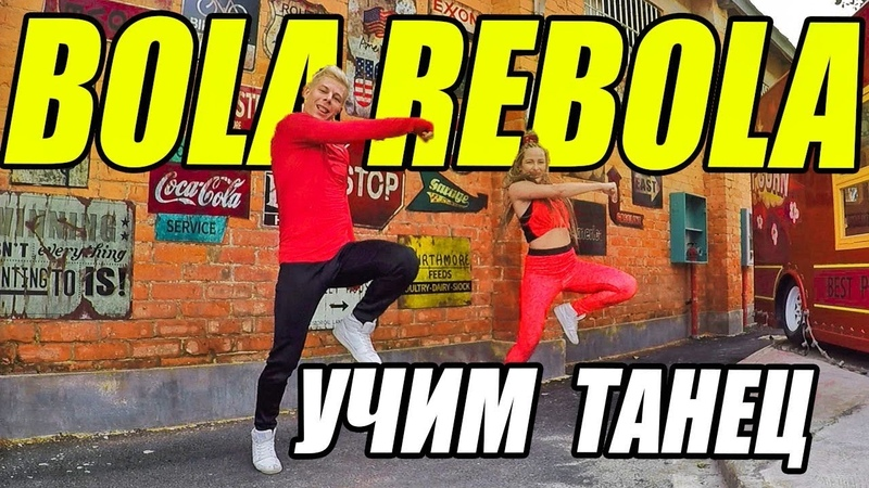 УЧИМ ТАНЕЦ - BOLA REBOLA - Tropkillaz - J Ballvin - Anitta Feat. MC Zaac DANCEFIT