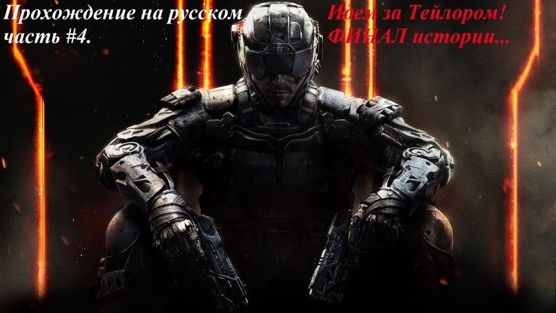 Call of Duty Black Ops III. Прохождение на русском часть 4. Идем за Тейлором! ФИНАЛ истории...