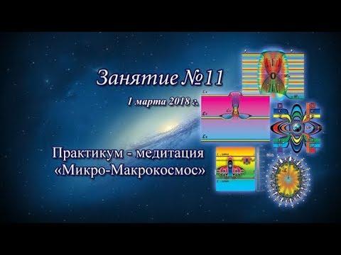 ✾ Константин Майоров «Неоднородная Вселенная» - Курс 4 Занятие 11 (2018.03.01)